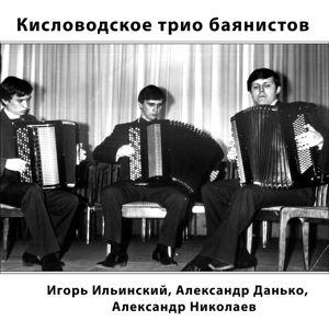 Кисловодское трио баянистов