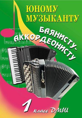 аннушка чешская народная песня слушать