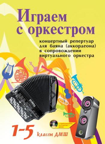 Концертный репертуар для баяна